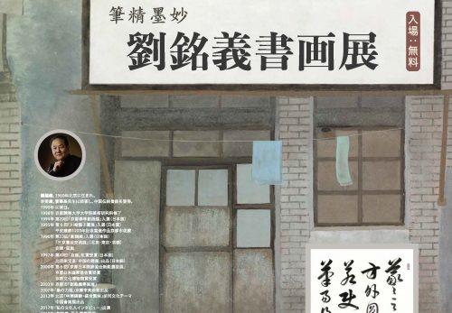 「劉銘義書画展」を開催します!